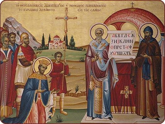 Святые Кирилл и Мефодий просветители славян