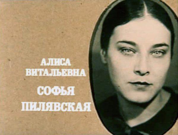 Несоветская красавица Софья Пилявская