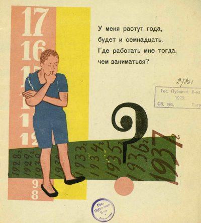 Первый выпуск книги Маяковского «Кем быть?» – классика детской литературы