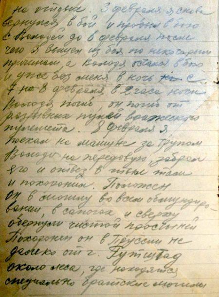 Девять писем с войны