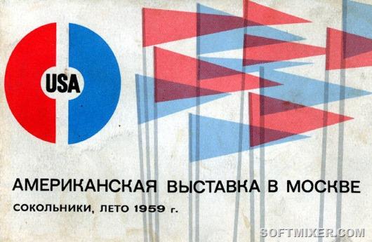 Американская выставка 1959 года в Москве