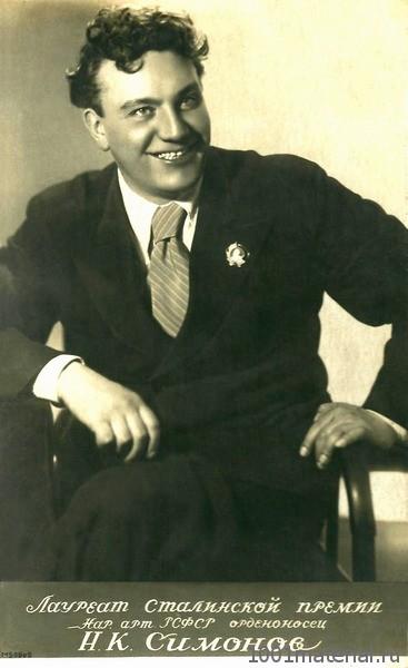 Народный артист Николай Симонов