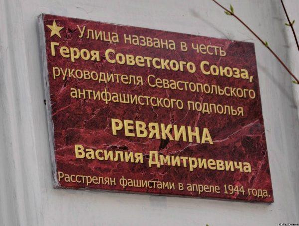 Подпольщики русской славы
