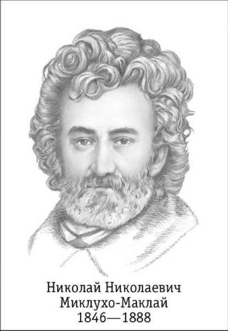 Великий путешественник Николай Николаевич Миклухо-Маклай