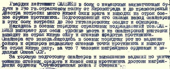 Лучший снайпер 1-го Украинского фронта Владимир Салбиев