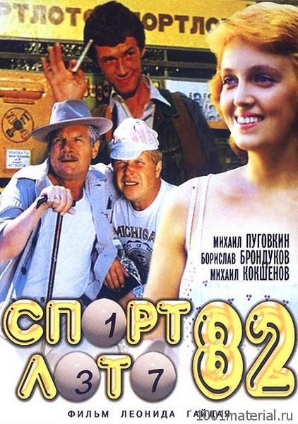 История создания фильма «Спортлото-82»