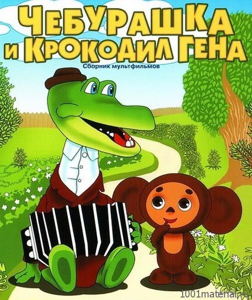 История создания мультфильма «Чебурашка и крокодил Гена»