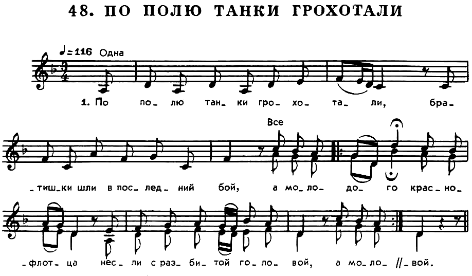 История одной песни