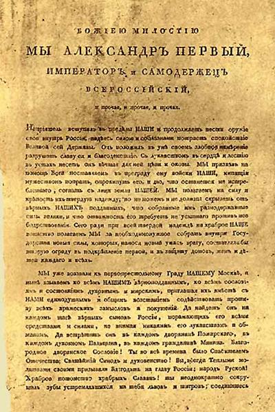 Народное ополчение 1812 года