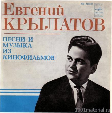 Евгений Крылатов — Прекрасное далёко