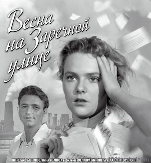 История фильма «Весна на Заречной улице»