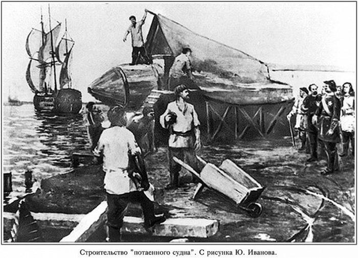 Морская слава России. Потаенное судно — первая подлодка
