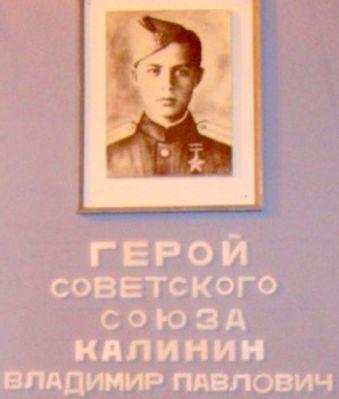 Курган лейтенанта Калинина