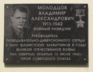 Подвиг чекиста Молодцова