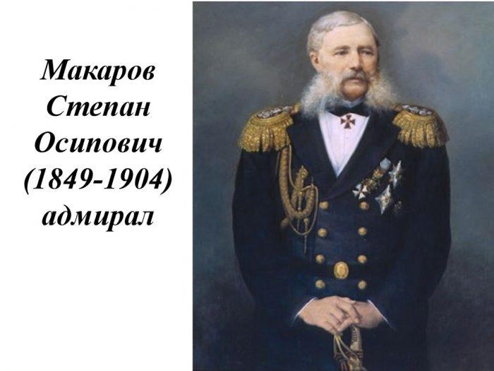 Памяти адмирала Макарова