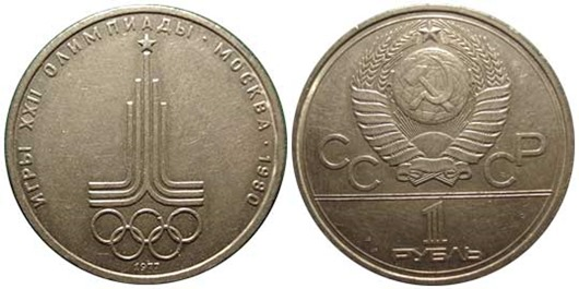 Советские памятные и юбилейные монеты