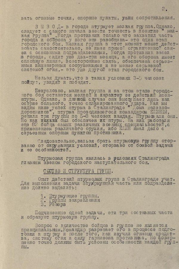 Описание боевых действий штурмовых групп городского боя, 1943 г.