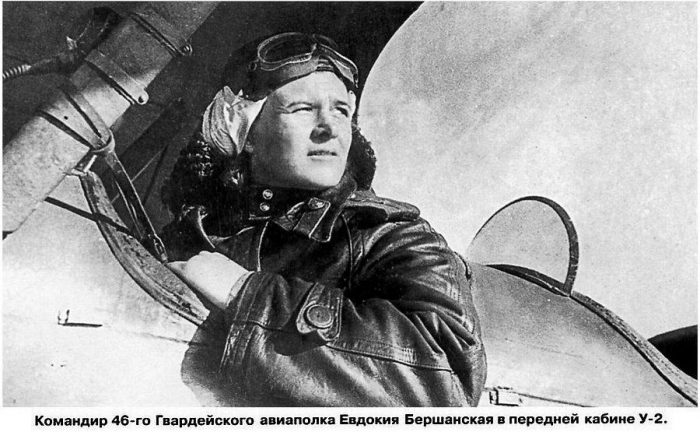 Командир женского авиаполка Гвардии подполковник Бершанская Евдокия Давыдовна