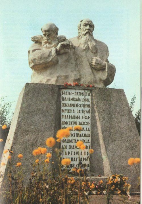 Иван Цуба – белорусский Сусанин