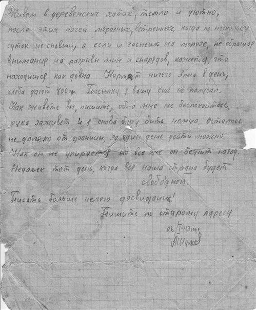 ПИСЬМО С ФРОНТА 26 января 1943 года