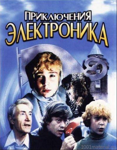 История создания фильма «Приключения Электроника»