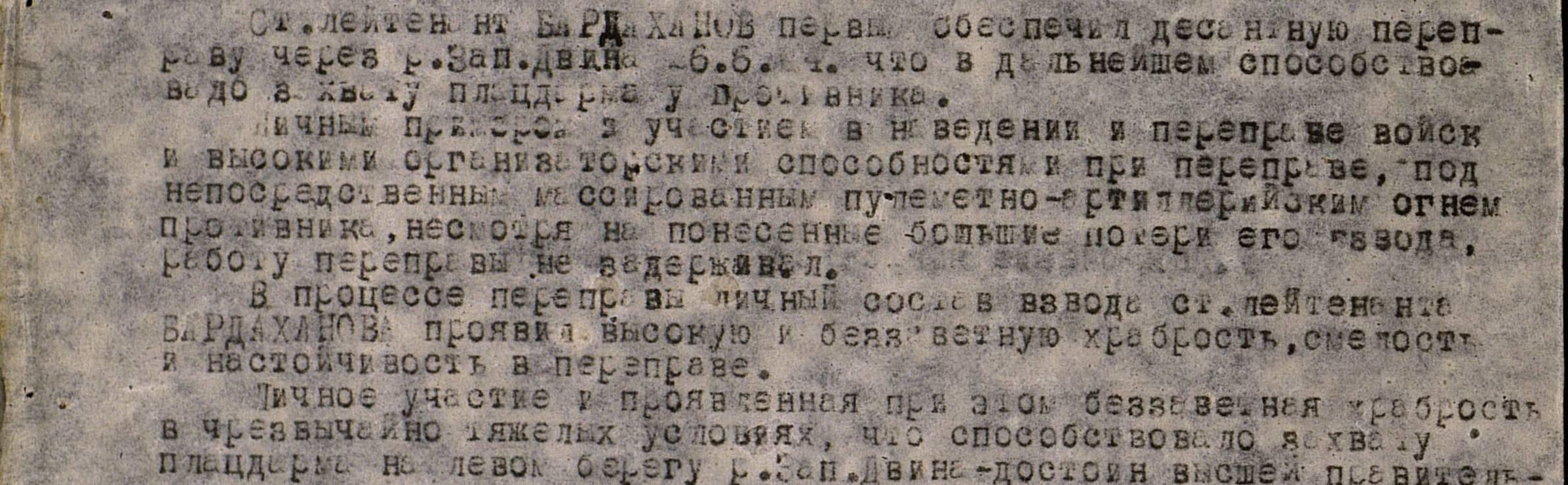 Без права на ошибку.Усть-Ордынец Андрей Бардаханов.