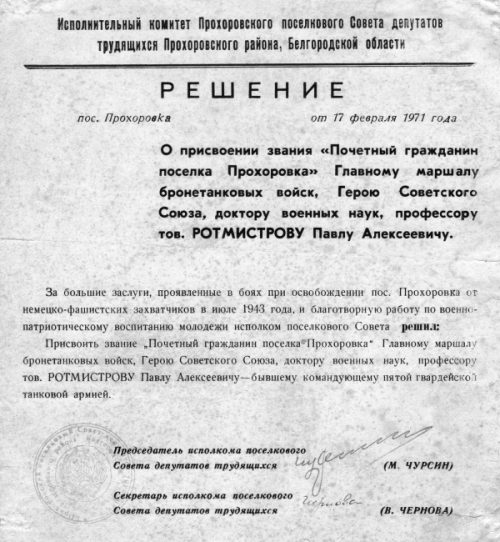 """Первый """"Почетный гражданин Прохоровки"""""""