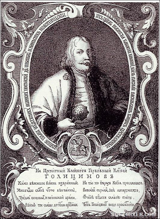 Великий Голицын