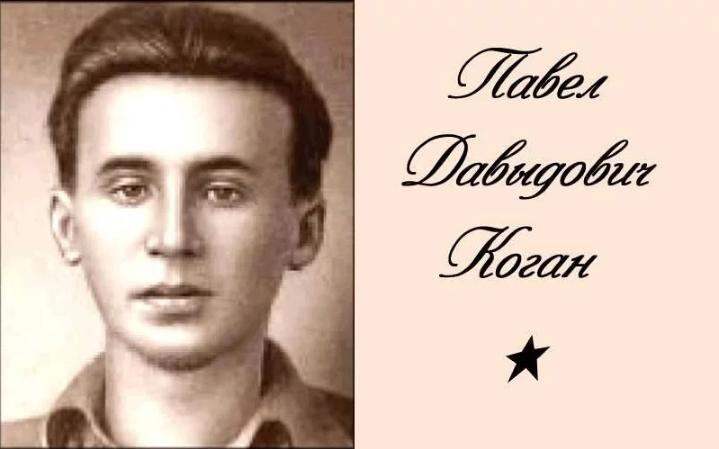 «Но веку он не изменял». Памяти поэта и бойца Павла Когана
