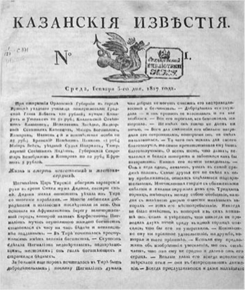 Журналы и газеты XVIII века