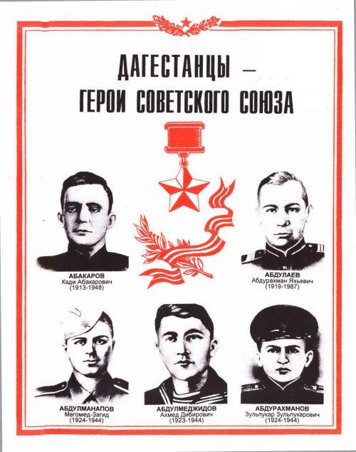 История участия дагестанцев в Великой Отечественной войне