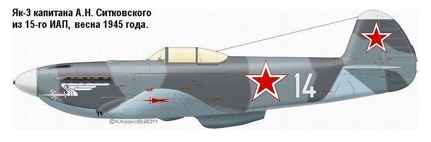 «Ас-истребитель» Александр Ситковский