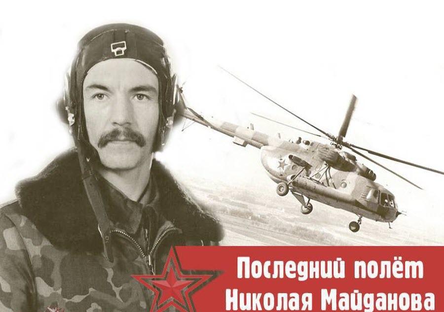 Памяти Майданова Николая