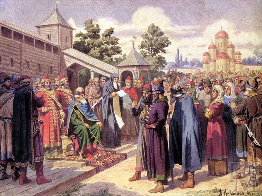 О присоединении Украины к Московскому Царству
