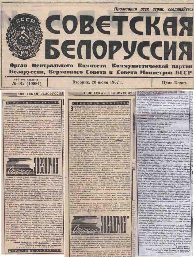 Дерзкая партизанская операция «Звёздочка»