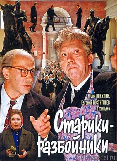 История создания фильма «Старики — разбойники»