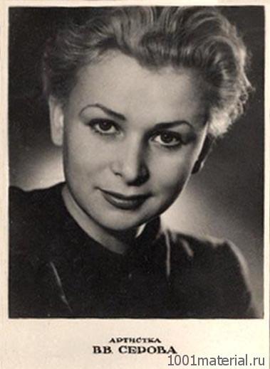 Валентина Серова - лирическая героиня и муза поэта