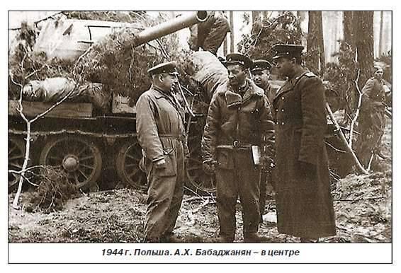 Главный маршал бронетанковых войск Амазасп Хачатурович Бабаджанян