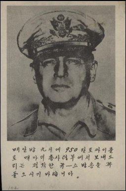 Пропаганда времен Корейской войны