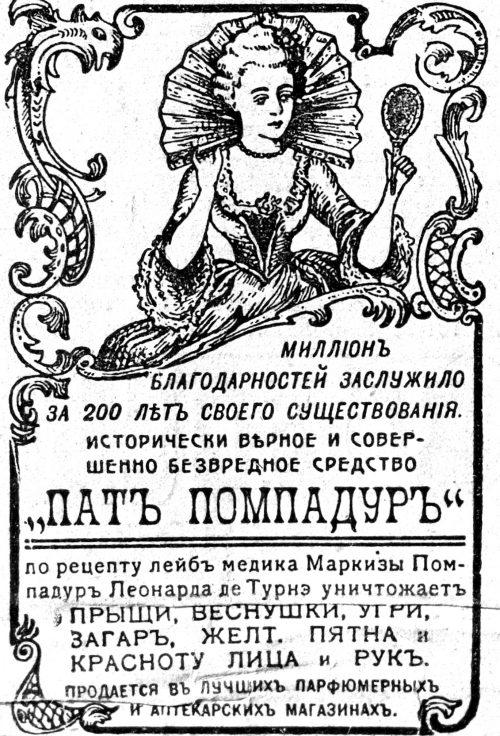 Рекламные объявления в дореволюционной России