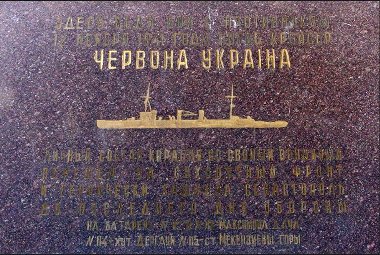 Подвиг «Червоной Украины»