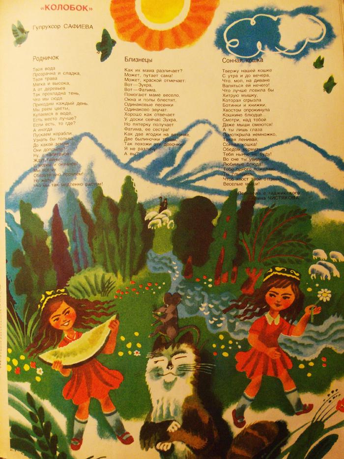 Советские журналы «Здоровье», Работница» и «Крестьянка»