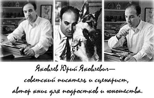 Вечный пионер - Юрий Яковлев