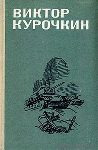 История создания фильма «На войне как на войне»