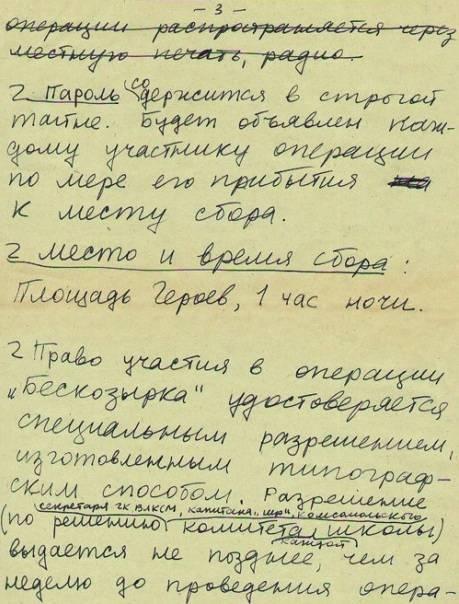 Операция «Бескозырка» - полувековая традиция Новороссийска