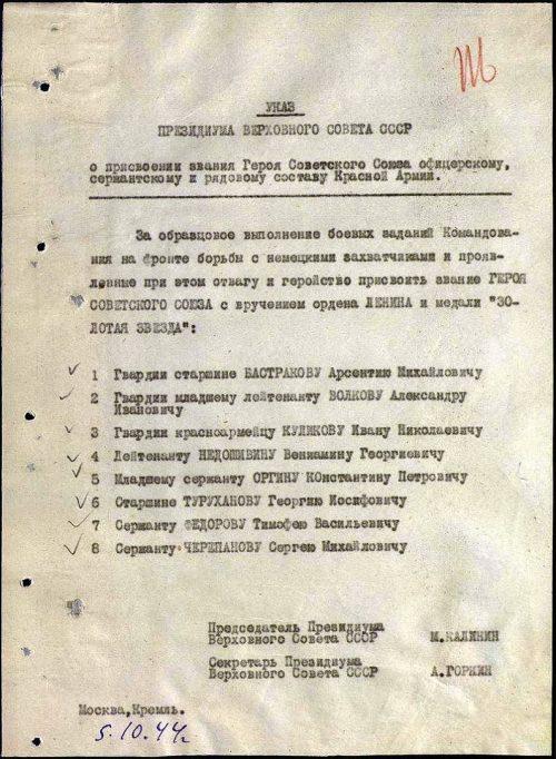 Бессмертный подвиг Александра Волкова
