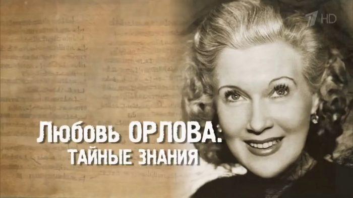 Загадочные женщины СССР
