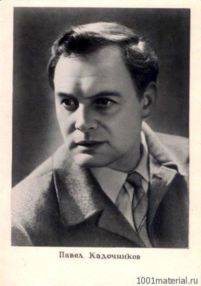 Затерянный герой Павел Кадочников