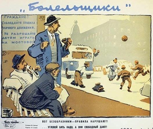 Советские плакаты «Правила поведения на дорогах»