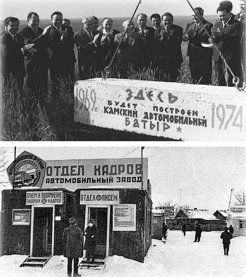 Легендарный завод Камаз